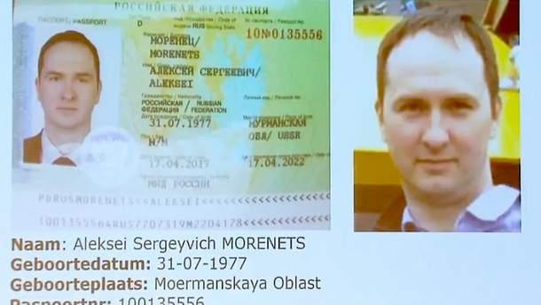 Российский сотрудник ГРУ, которого выслали из Нидерландов