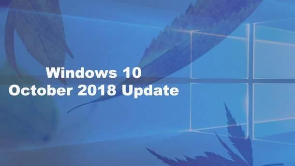Windows 10 October Update спричинило проблеми