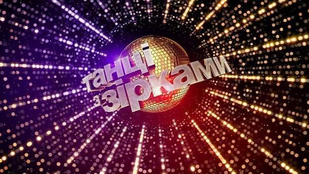 Танцы со звездами 2018: реакция организаторов