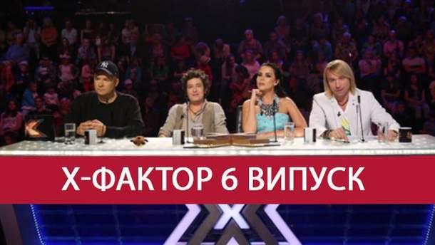 Х-фактор 9 сезон 6 випуск: якими унікальними голосами дивували учасники на 6 кастингу