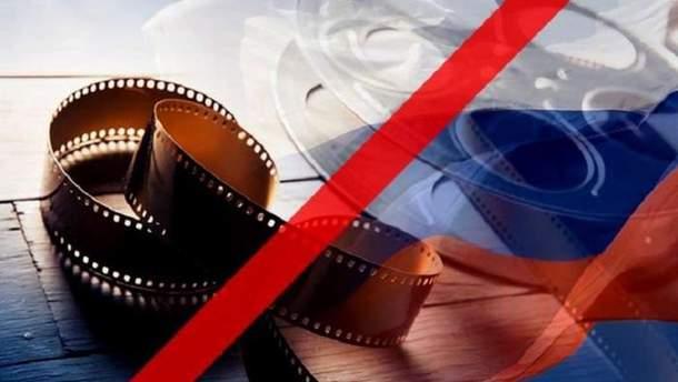 В Украине за 4 года запретили 780 российских фильмов