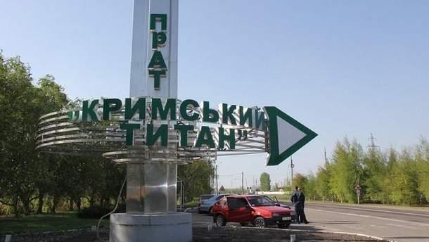 """На заводе """"Крымский титан"""" продолжается выброс химических веществ"""
