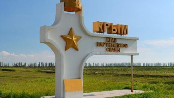 Росія витрачає на утримання окупованого Криму та Донбасу 4 мільярди доларів
