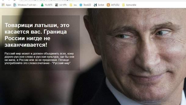 Вылезают фотографии Путина и звучит гимн РФ: в Латвии в день выборов взломали соцсеть