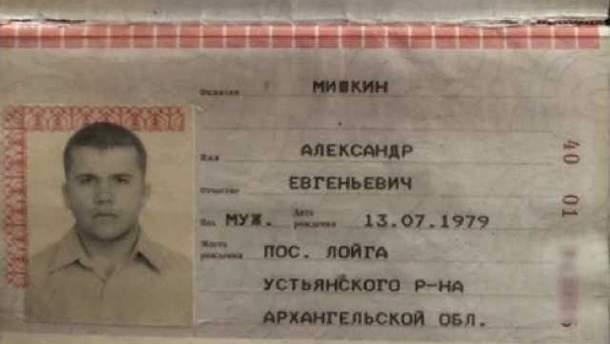 Олександр Євгенович Мішкін
