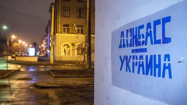 Більша частина населення ОРДЛО не проти повернутися під владу України