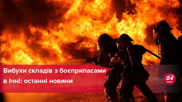 Вибухи складів з боєприпасами в Ічні: останні новини (відео)