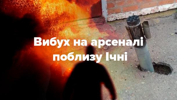 Вибух на військових складах поблизу Ічні: що там сталось і хто у тому винен