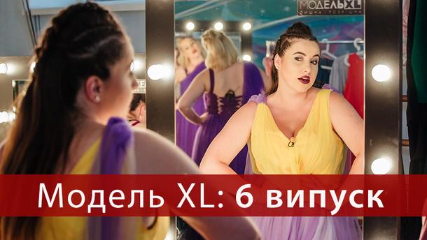Модель XL – 6 випуск дивитися онлайн Модель XL 2 сезон