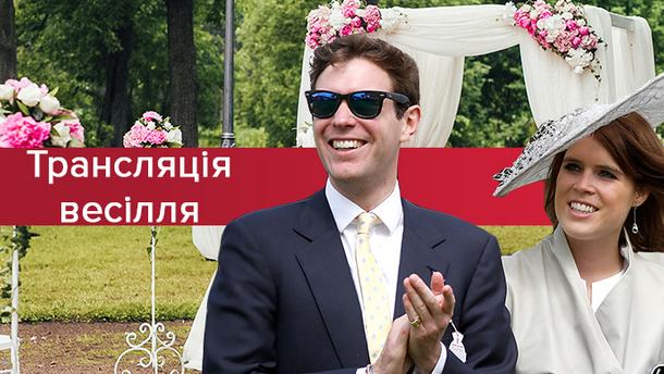 Королівське весілля принцеси Євгенії і Джека Бруксбенка: онлайн-трансляція церемонії