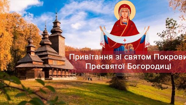Поздравления с праздником Покрова Пресвятой Богородицы в прозе и стихах