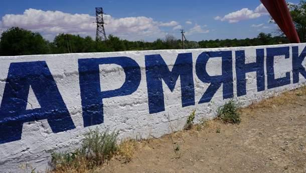 Армянск снова накрыло химическими испарениями: люди жалуются на невероятный смрад