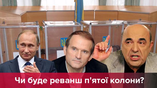 Каким образом Москва будет пытаться изменить ход выборов?