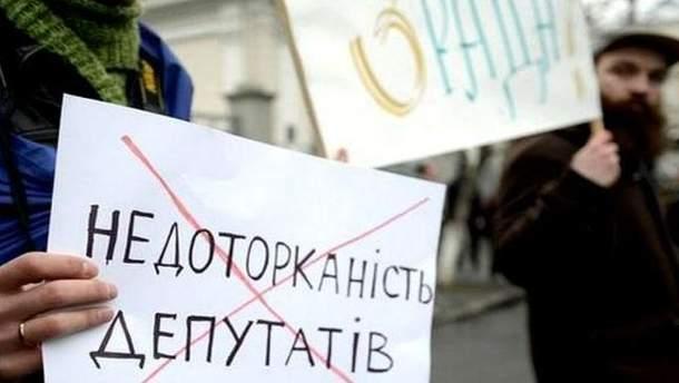Як бути з депутатською недоторканністю в Україні
