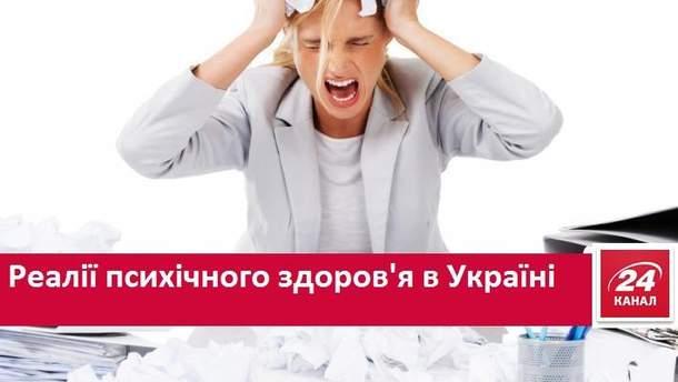Психическое здоровье в Украине не на высоте