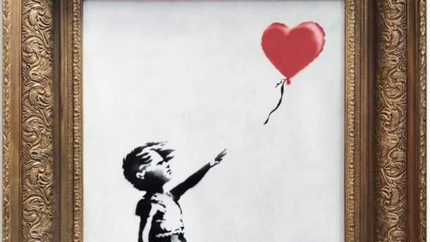"""Картина """"Дівчинка з кулькою"""""""