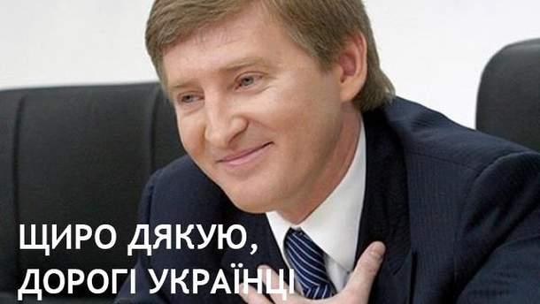 Украинцы спонсируют Венгрию и Ахметова
