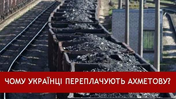 """Формула """"Роттердам+"""": почему украинцы переплатили Ахметову почти 35 миллиардов гривен"""