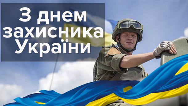 С Днем защитника Украины 2018 - поздравления с праздником 14 октября