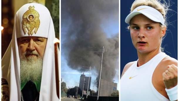 Головні новини 15 жовтня: РПЦ розриває з Константинополем, пожежа в Києві і прорив Ястремської