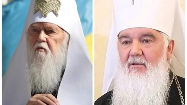 Константинополь зняв анафему з патріарха Філарета і митрополита Макарія