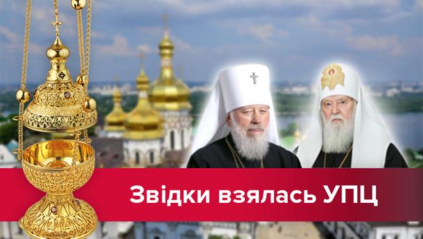 Украинская и российская церкви: кто кому мать и при чем здесь Томос