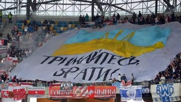Банер білоруський фанатів на матчі Україна – Білорусь у Львові 5 вересня 2015 року