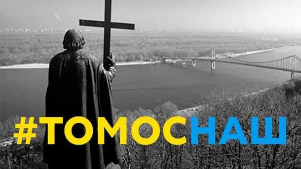 #ТомосНаш: Як на рішення надати Україні автокефалію відреагували українські політики