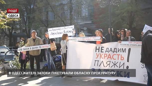 В Одесі жителі Затоки пікетували обласну прокуратуру