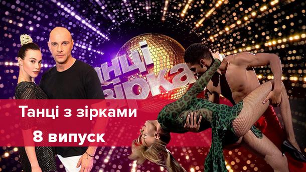 """""""Танці з зірками 2018"""" – 8 випуск: дивитись онлайн"""