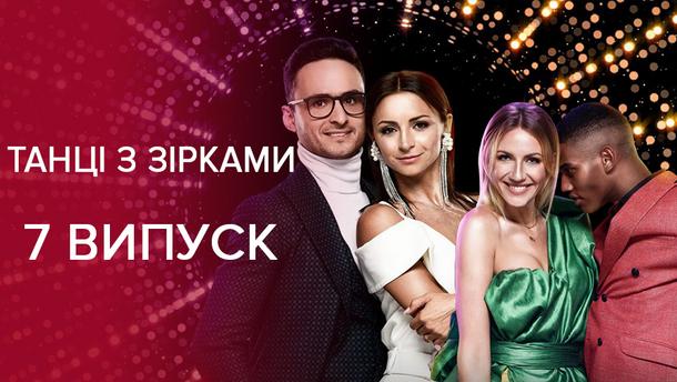 """""""Танцы со звездами 2018"""" - 8 выпуск: смотреть онлайн"""