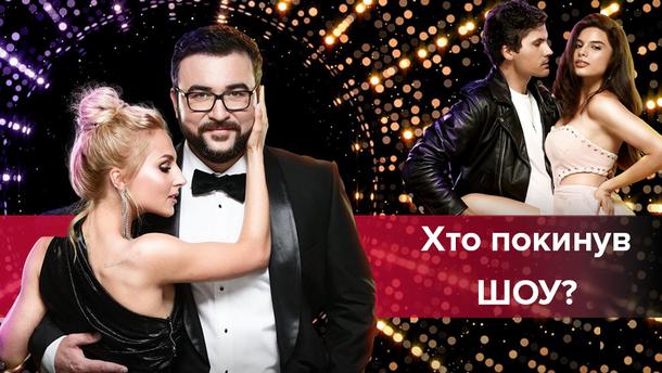 Танці з зірками 2018 8 випуск – хто покинув шоу