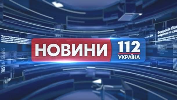 """112 Україна"""