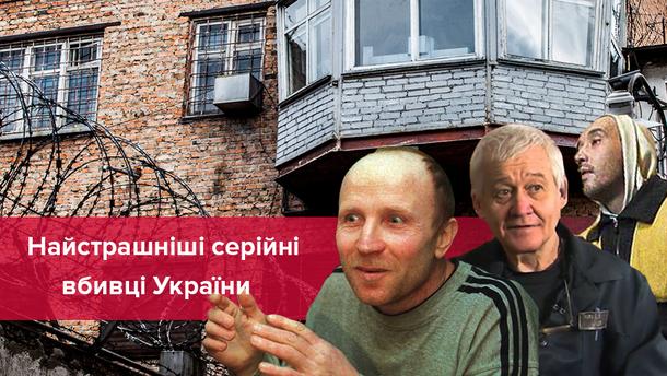 Найстрашніші серійні вбивці України