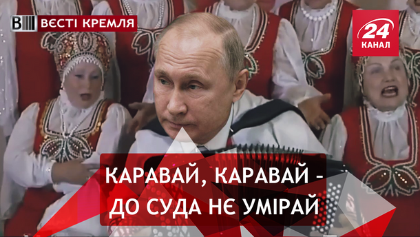 Вєсті Кремля. Слівкі. Дві шістки Путіна. Мнохахадовачька Кисельова