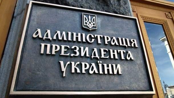 Адміністрації Президента не існує: як українці щедро фінансують незареєстрований орган