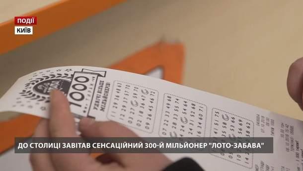 """До Києва із Запоріжжя завітав 300-й мільйонер """"Лото-Забава"""""""