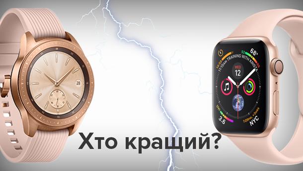 Який смарт-годинник кращий: Samsung Galaxy Watch чи Apple Watch 4
