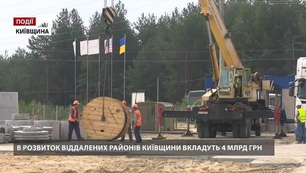 В розвиток віддалених районів Київщини вкладуть 4 мільярди гривень