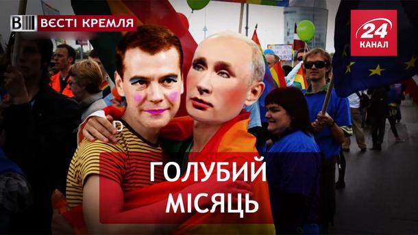 Вєсті Кремля. Незвичайний зв'язок Путіна. Російський репчик