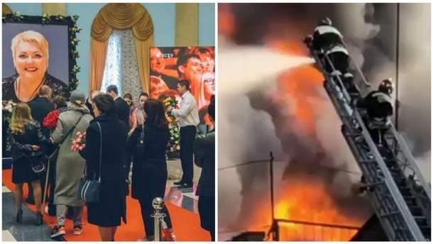 Главные новости 21 октября: прощание с Поплавской и пожар на металлургическом заводе в России