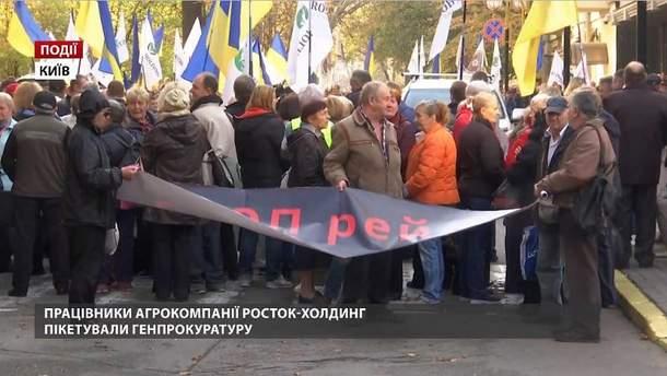"""Працівники агрокомпанії """"Росток-Холдинг"""" пікетували Генпрокуратуру"""