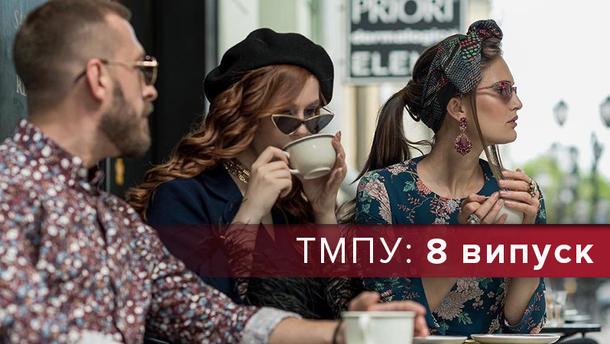 Топ-модель по-українськи 2 сезон 8 випуск: екстремальні випробування і новий роман