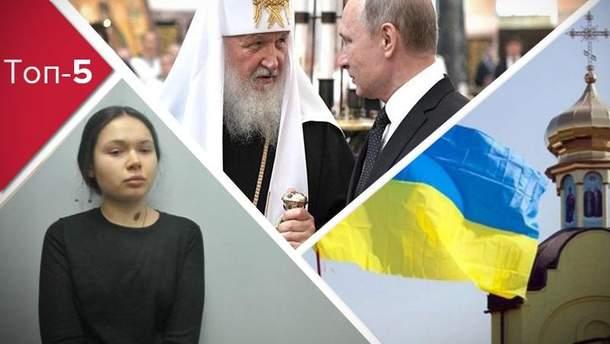 Теракт в Керчі, Росія нехтує канонами церкви, роковини трагедії у Харкові: топ-5 блогів тижня