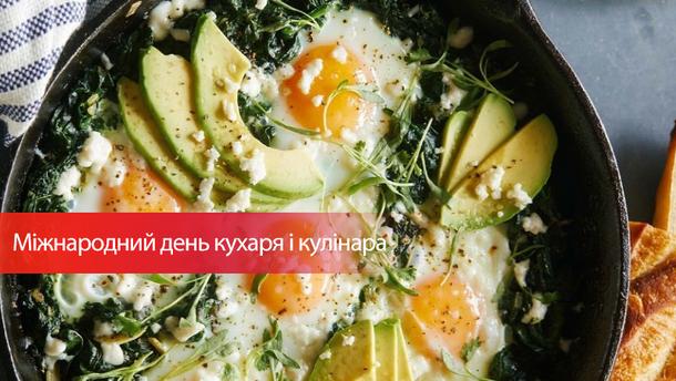 20 октября - Международный день кулинара и повара