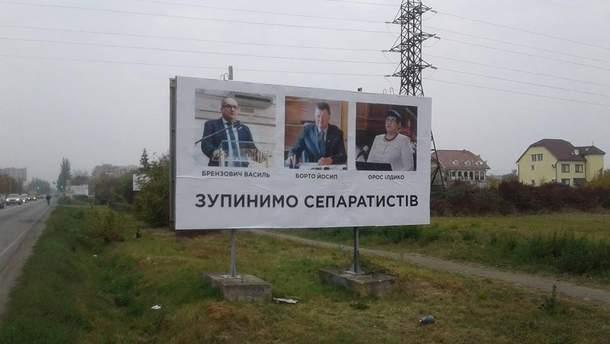 На Закарпатті розвісили провокативні білборди про сепаратизм (фото)