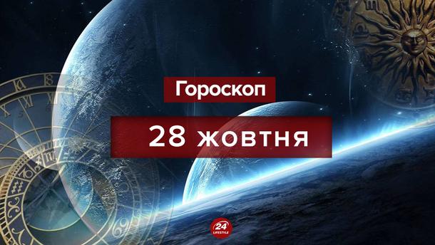 Гороскоп на 28 октября для всех знаков зодиака