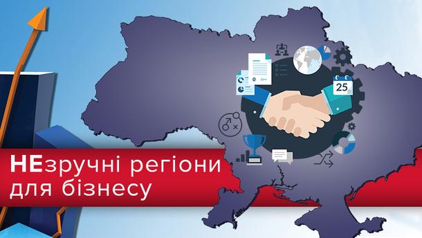 В каких областях Украины сложно вести бизнес: инфографика