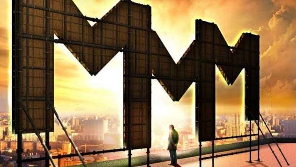 Полтавські пригоди: курси IT та  швидкий заробіток у МММ
