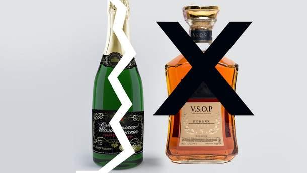 Декомунізація алкоголю